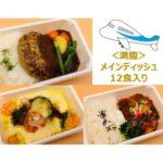 inflight_meals