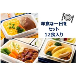 inflight_meal