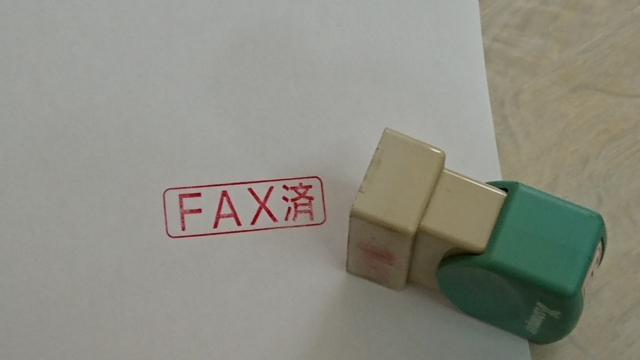 FAX済みの印が押された画像